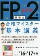 FP技能士 2級・AFP 合格マイスター 基本講義 2016-2017