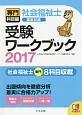 社会福祉士 国家試験 受験ワークブック 専門科目編 2017