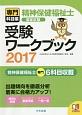 精神保健福祉士 国家試験 受験ワークブック 専門科目編 2017