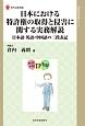 日本における特許権の取得と侵害に関する実務解説 知的財産実務シリーズ 日本語・英語・中国語の三段表記