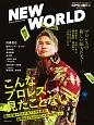 NEW WORLD 「新日本プロレスワールド」公式ブック