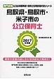 鳥取県・鳥取市・米子市の公立保育士 専門試験 2017