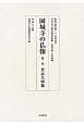 園城寺の仏像 智証大師篇 天台寺門宗教文化資料集成 仏教美術・文化財編 (1)