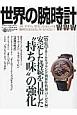 世界の腕時計 (128)