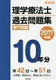 理学療法士 国家試験 過去問題集 専門問題10年分 2017