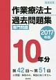 作業療法士 国家試験 過去問題集 専門問題10年分 2017