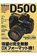 Nikon D500 オーナーズBOOK 完全無敵DXフォーマット機の詳細&徹底解説!