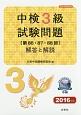 中検3級 試験問題[第86・87・88回]解答と解説 2016 CD-ROM付
