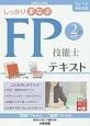 しっかりまなぶ FP技能士 AFP2級テキスト 2016-2017