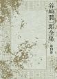 谷崎潤一郎全集 (10)