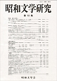 昭和文学研究 (72)