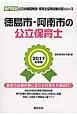 徳島市・阿南市の公立保育士 専門試験 2017