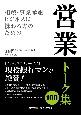 相続・事業承継ビジネスに携わる方のための営業トーク集100