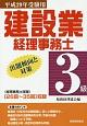 建設業経理事務士 3級 出題傾向と対策 平成29年