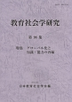 教育社会学研究 特集:グローバル化と知識・能力の再編 (98)