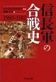 信長軍の合戦史 1560-1582