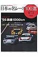 日本の名レース100選 (73)