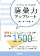 中学生のための語彙力アップシート 思考とコミュニケーションの世界が広がる1500ワー