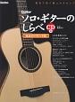ソロ・ギターのしらべ 感涙のバラード篇 CD付