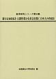 新たな知を拓き人間性豊かな社会を築く日本人の育成 (2)
