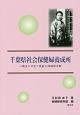 千葉県社会保健婦養成所 一期生の日記と戦前の保健婦活動