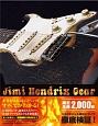 ジミ・ヘンドリックス機材名鑑 ロック界に革命を起こしたギター、アンプ&エフェクタ