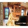 ベスのピアノ物語(DVD付)