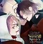DIABOLIK LOVERS ドS吸血CD VERSUSIII Vol.2