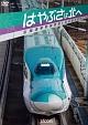 ビコム鉄道スペシャル はやぶさは北へ ~北海道新幹線開業と在来線の変化~
