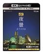 ビコム 4K Relaxes(リラクシーズ) 4K 夜景 【HDR】 長崎・神戸・東京・横浜・函館