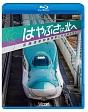 ビコム鉄道スペシャルBD はやぶさは北へ ~北海道新幹線開業と在来線の変化~