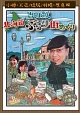 北海道ぶらり街めぐり 小樽/天売・焼尻・羽幌/厚真 編