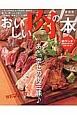 おいしい肉の本<東海版> あゝ、幸せの肉三昧♪