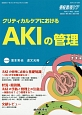 重症患者ケア 5-2 2016 クリティカルケアにおける AKIの管理