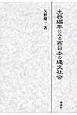 土器編年にみる西日本の縄文社会