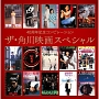 40周年記念コンピレーション ザ・角川映画スペシャル
