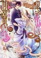 おこぼれ姫と円卓の騎士 王女の休日