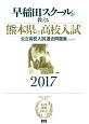 早稲田スクールが教える熊本県の高校入試 2017 CD付 公立高校入試過去問題集(5ケ年)