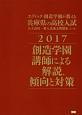 エディック・創造学園が教える兵庫県の高校入試 公立高校一般入試過去問題集(5ヶ年) 2017 創造学園講師による解説、傾向と対策
