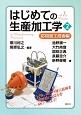 はじめての生産加工学 応用加工技術編 (2)
