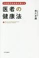 日本医学会会長が教える 医者の健康法
