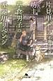 片見里、二代目坊主と草食男子の不器用リベンジ