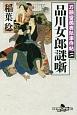 品川女郎謎噺 万願堂黄表紙事件帖2