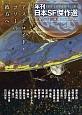 アステロイド・ツリーの彼方へ 年刊日本SF傑作選