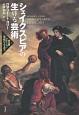 シェイクスピアの生ける芸術 高山宏セレクション〈異貌の人文学〉
