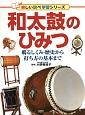 和太鼓のひみつ 鳴るしくみ・歴史から打ち方の基本まで