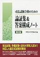 司法試験合格のための 論証集&答案構成ノート<第2版>