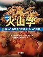 火山学<新装版> 噴火の多様性と環境・社会への影響 (2)