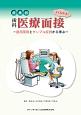 よくわかる! 疾患別 歯科医療面接 服用薬剤とサンプル症例から学ぶ