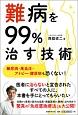 難病を99%治す技術 糖尿病・高血圧・アトピー・膠原病も恐くない!